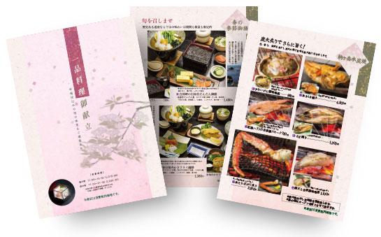 menu_kaitei