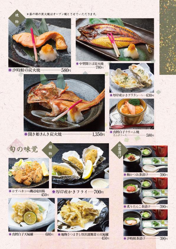 H29.12月冬の味覚②