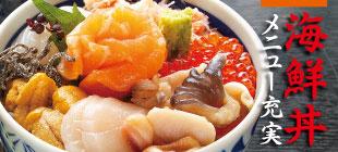 海鮮丼メニュー充実